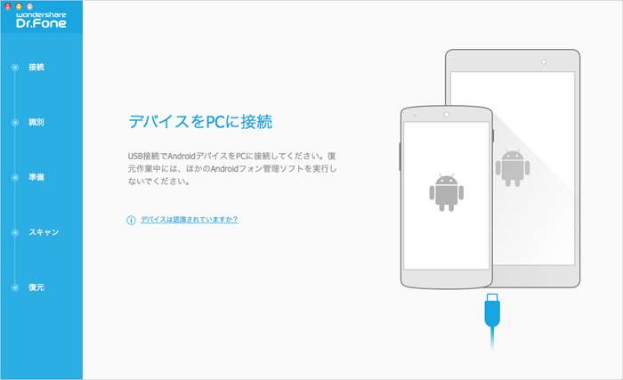 Dr.Fone for Androidを起動します