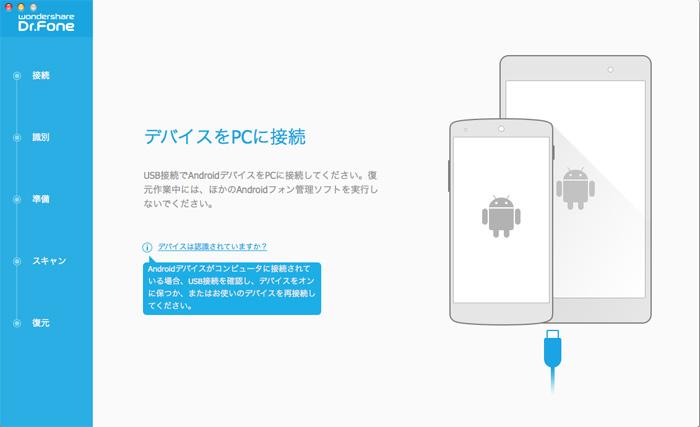 AndroidデバイスをPCに接続