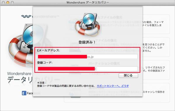 電子メールで送信された「製品登録情報」を入力します。