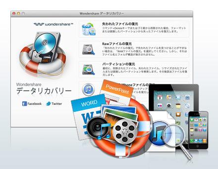 Mac OS X用データ復元ソフト