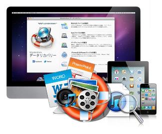 Macで携帯の復元:スマホのSDカードデータを復元しよう!