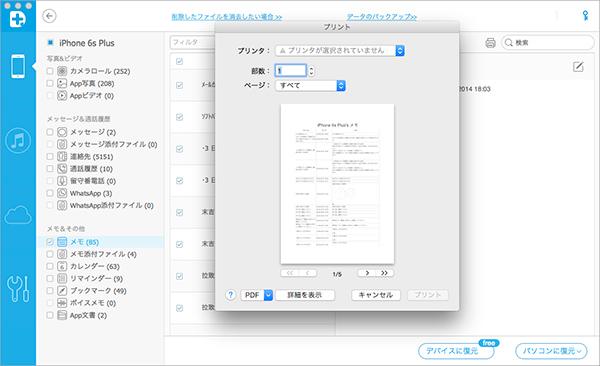 テキストファイルを印刷