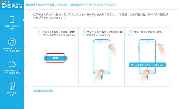 iPod touch 4のロックを解除する前にデータを回復させる