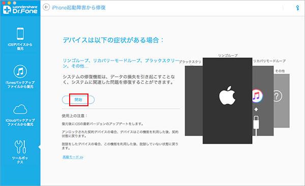 iPhoneのシステム修復