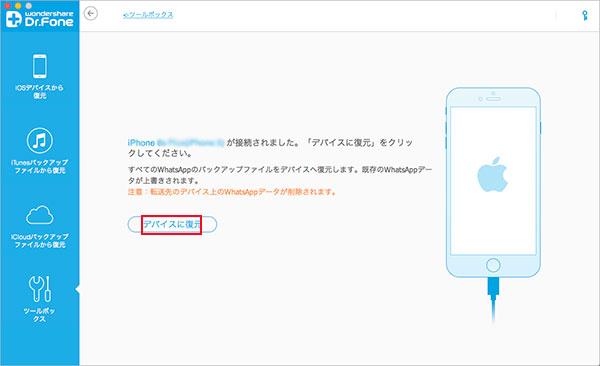 WhatsAppメッセージをiOSデバイスに復元