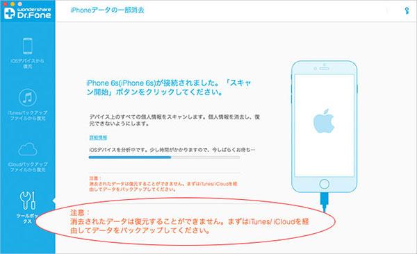 iOSデバイス上のデータを分析