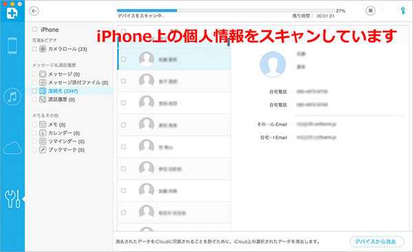 iOSデバイス上のデータをスキャン
