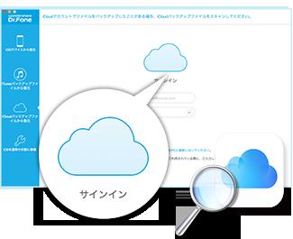 iCloudバックアップファイルからデータを復元
