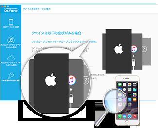 iOSを通常の状態に復元