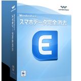 Wondershare スマホデータ完全消去(Mac版)