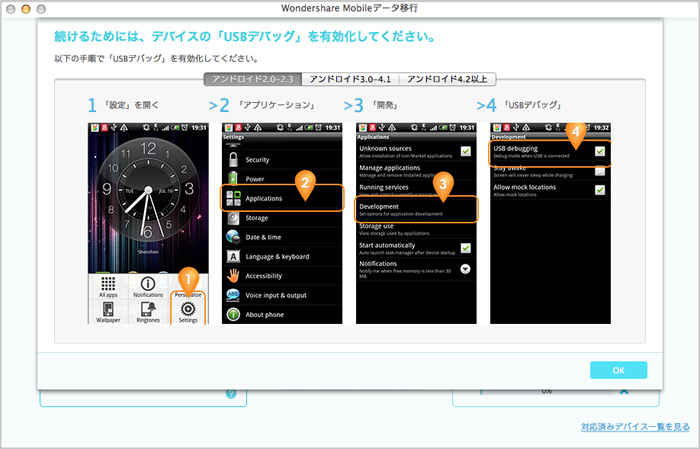 Android 2.0~2.3の場合