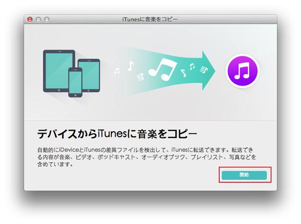 音楽をiTunesに転送