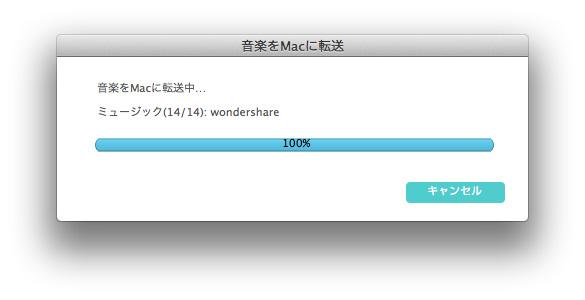 音楽をMacに転送