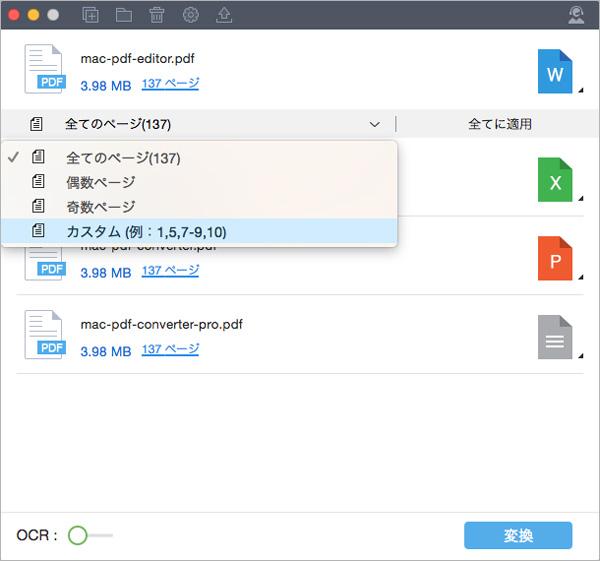 PDFから簡単変換!プロは、部分変換もサポートしています。