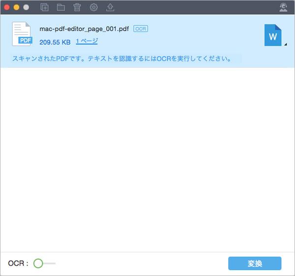PDFからテキストを抽出する(OCR)方法