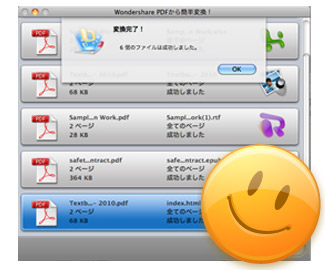 バッチ処理変換、高い互換性、多言語インターフェース
