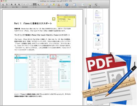 PDF簡単編集