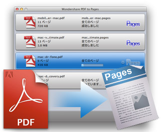 PDF変換:Pages, Numbers, Keynoteへ