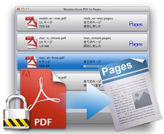パスワードで保護されたPDFファイルも変換可能