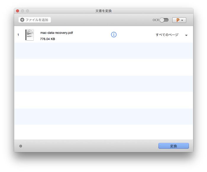 落ちる ppt pdf 変換 mac