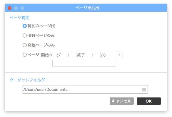 PDFのページ整理