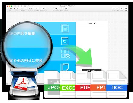 PDFファイル編集Mac