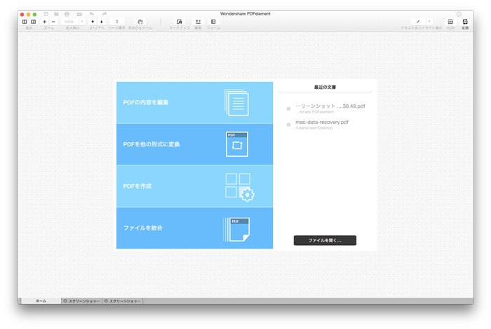 PDFelement~PDF変換・編集・作成+OCR~(Mac版)」を起動する