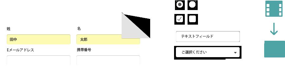 パワフルな PDF フォームテンプレートと編集機能