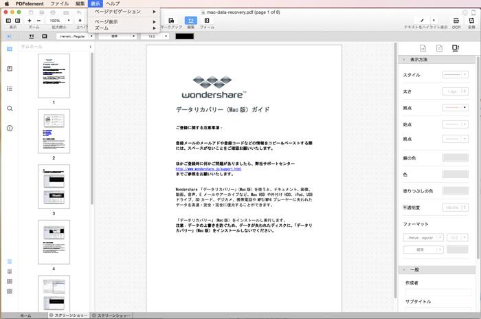 view navigate pdf