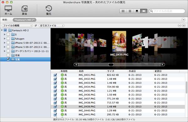 写真、ビデオ、オーディオファイルをプレビューして復元