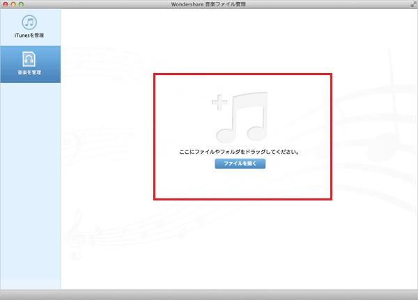 プログラムにローカル音楽ファイルを追加する方法