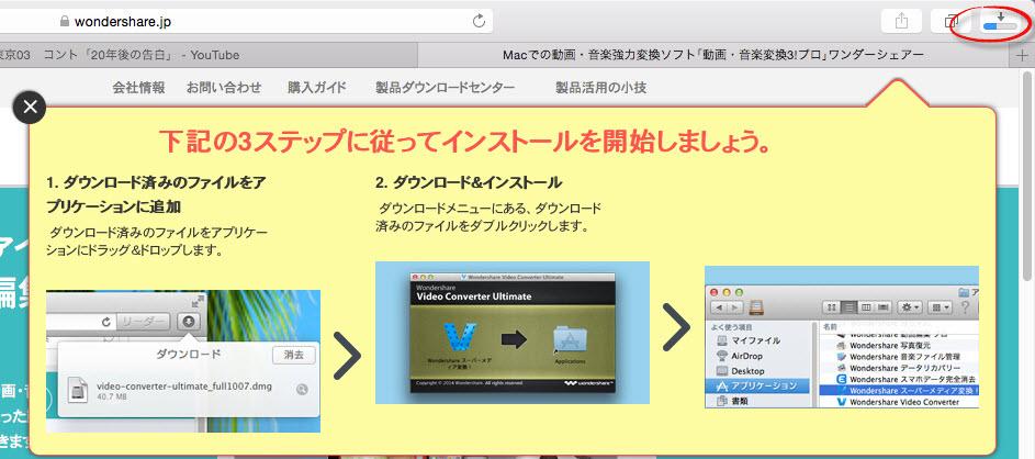 動画・音楽変換3!プロMACをダウンロード