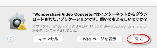 動画・音楽変換3!プロMACをインストール
