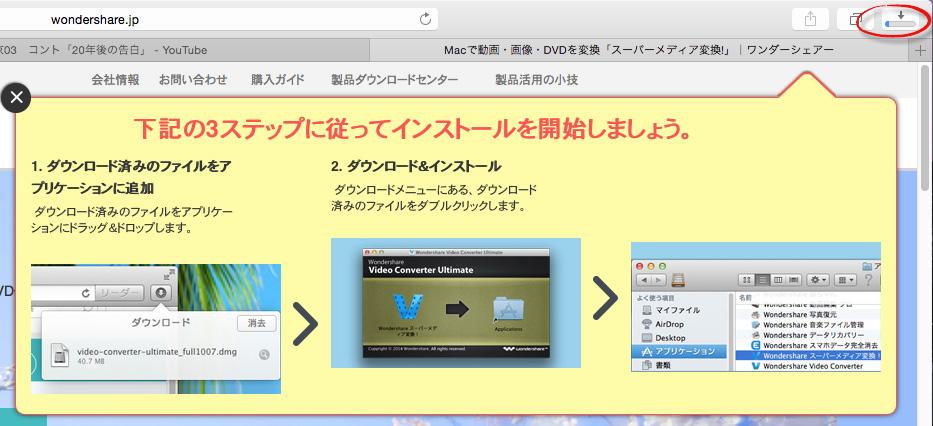 スーパーメディア変換!MACをダウンロード
