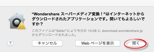 スーパーメディア変換!MACをインストール