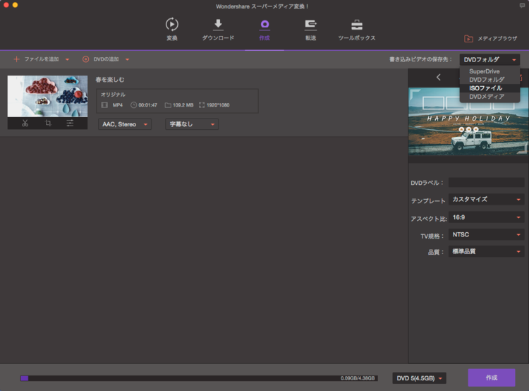 動画・音楽・DVDファイルを追加