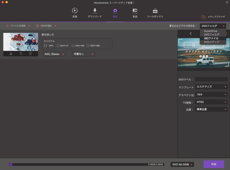 dvd,mac,保存,ハードディスク