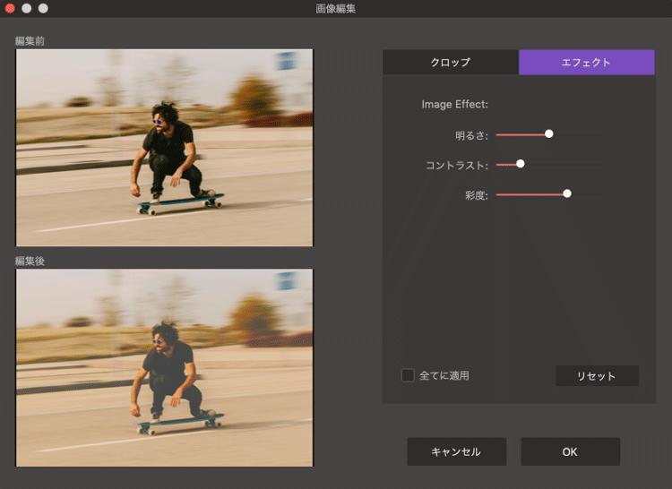 スーパーメディア変換で画像にエフェクトをつける