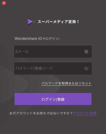 Wondershare IDで登録する