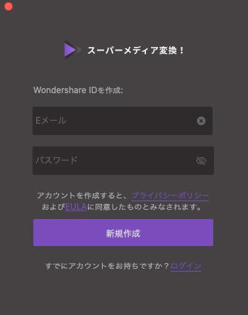 Wondershare IDを作成する