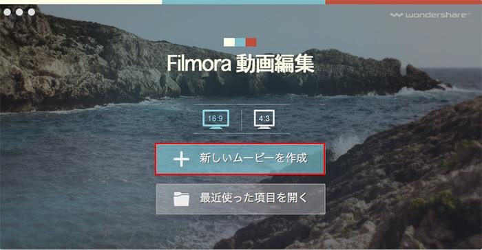 「Filmora 動画編集 ( mac版)」を起動