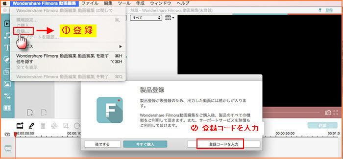 Filmora 動画編集 Mac版