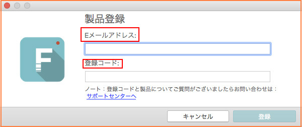 Filmora 動画編集 製品登録