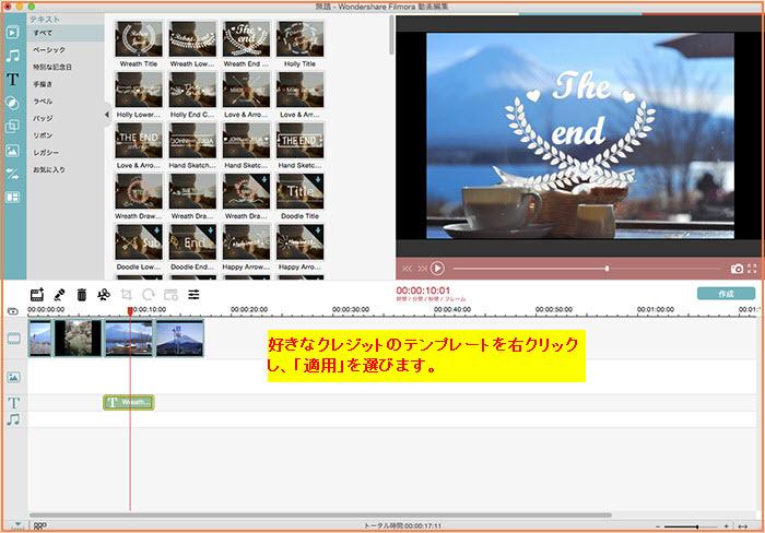 mac版,ムービーメーカー,編集