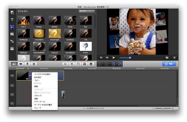 ビデオの効果を適用する
