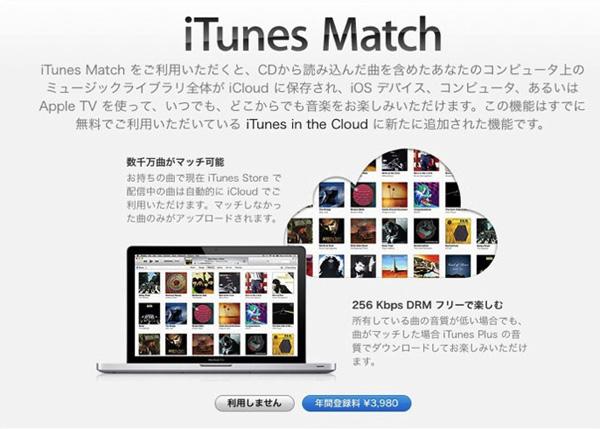iTunesMatchって?利用する前に知ってほしいiTunesMatchのコト~デメリット編~