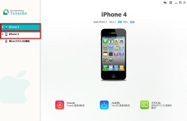 2台iphoneを接続します