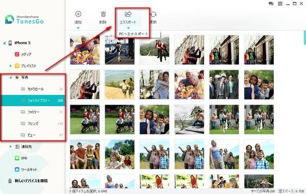 iPhoneの写真をPCに保存