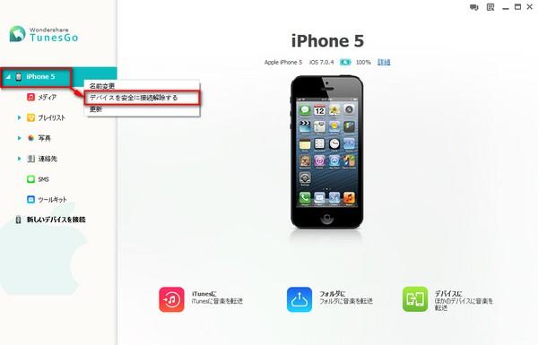 iPhoneからiPadに写真をコピー