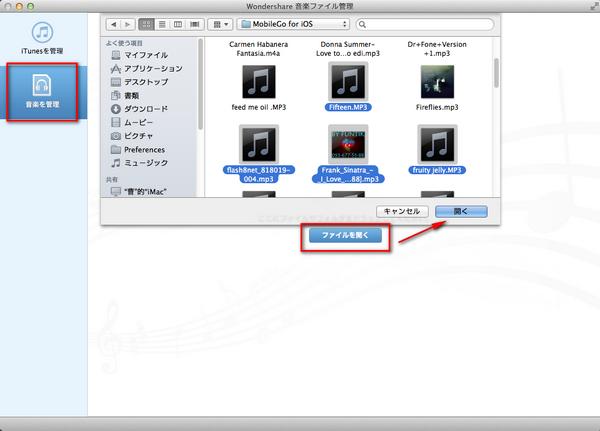 音楽ファイルの追加